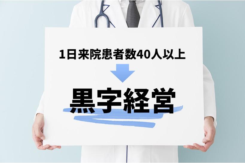 整形外科クリニックを黒字経営にする必須条件は、来院患者数一日40人以上!
