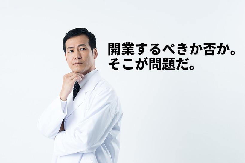 経営者になる医師たち。開業のチャンスは40代!増加する医師の最強マーケティング