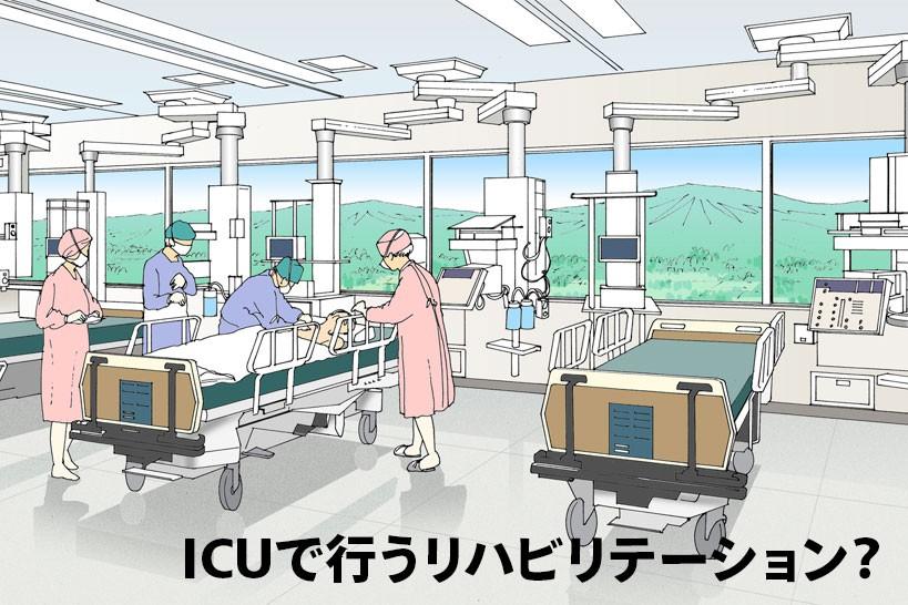 ICUで行うリハビリ!今注目を集める早期介入するべき3つの理由