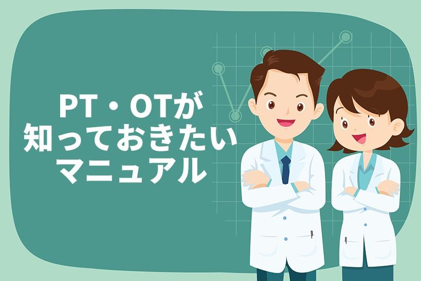 初めての学会発表でPT・OTが知っておきたい準備とコツは?学会発表マニュアル