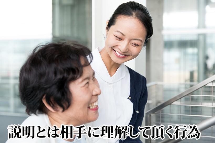 医療不信は、医療者とのコミュニケーションが原因で起こる!?患者さんとその家族へ、リハビリ看護師としての関わり方を考える