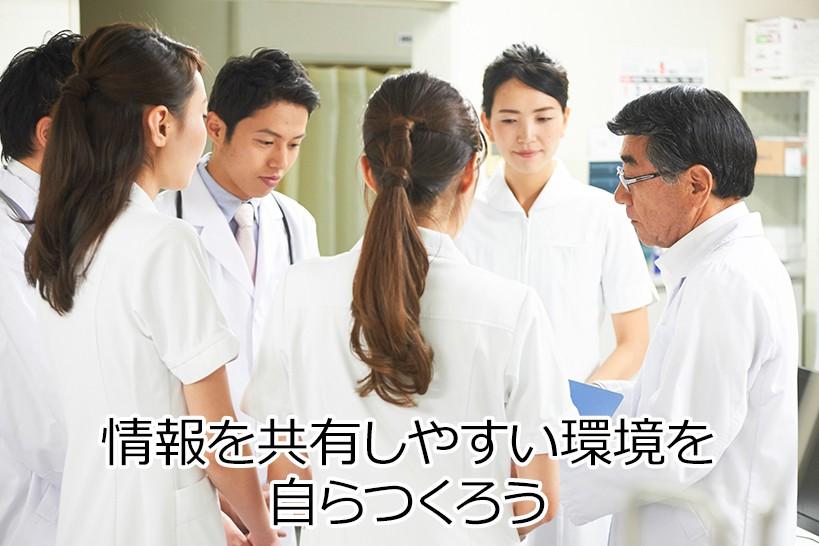 リハビリ専門職と病棟看護師が連携を取るための、3つのポイントを解説!