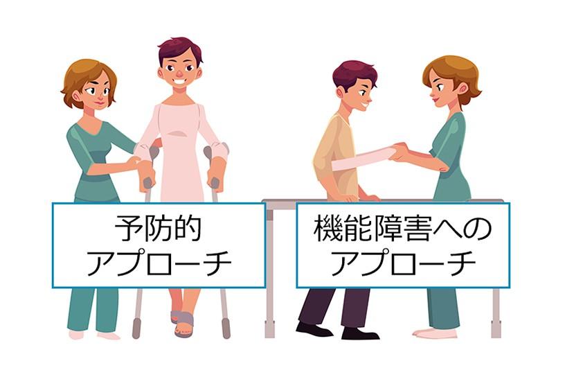 がんのリハビリにおいて重視される2つのアプローチ