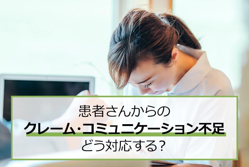 患者さんからのクレーム・コミュニケーション不足どう対応する?