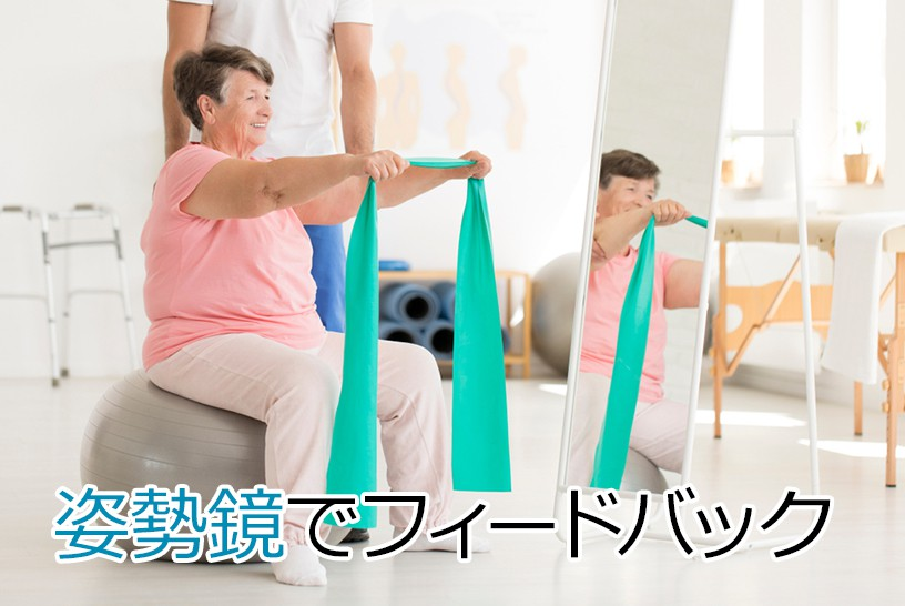 リハビリ室に必ず導入したい移動式の姿勢鏡 視覚情報のフィードバックで効果的な訓練を