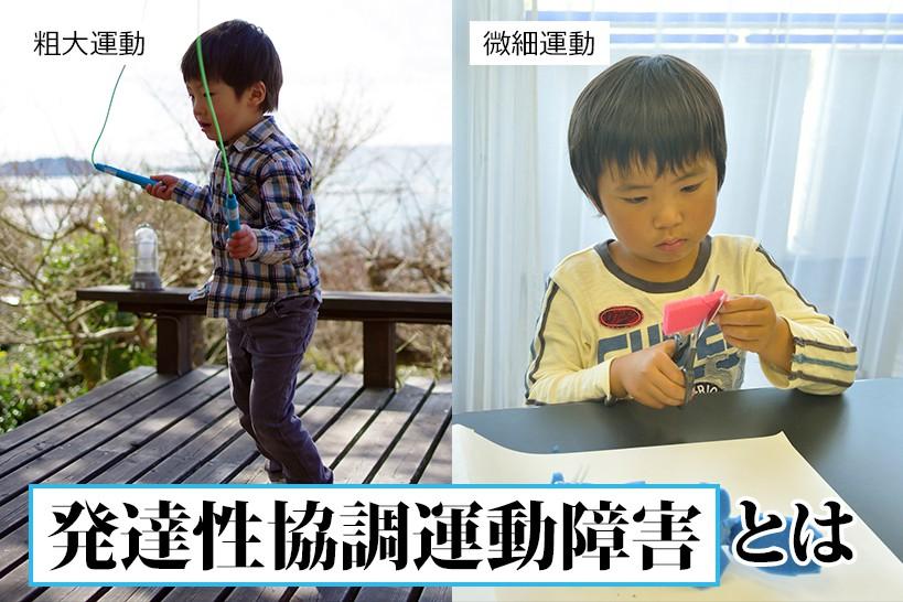 国内外で注目を集める子どもの不器用さ 発達性協調運動障害(DCD)の概要とリハビリ