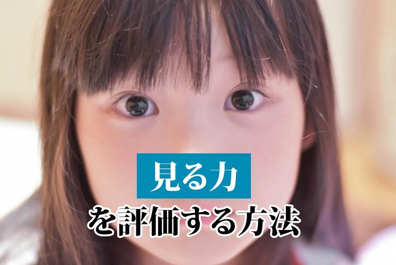 発達障がいの子どもにおける眼球運動・視知覚の評価方法は?ビジョントレーニングに役立つアセスメントを解説