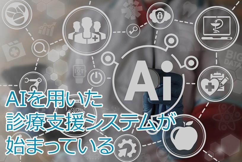 コンピュータはカルテの記録機器から、診断の力強いアシスタントに!人工知能による診療支援システムはここまで進んでいる