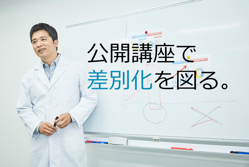 整形外科医院での増患対策。公開講座で集患しましょう!