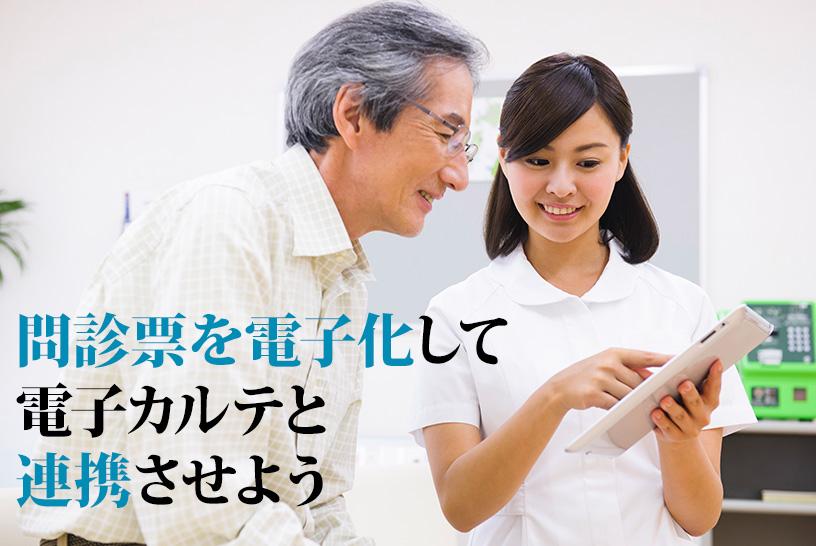 紙からIT機器へ!問診票を電子化する際のポイントを解説