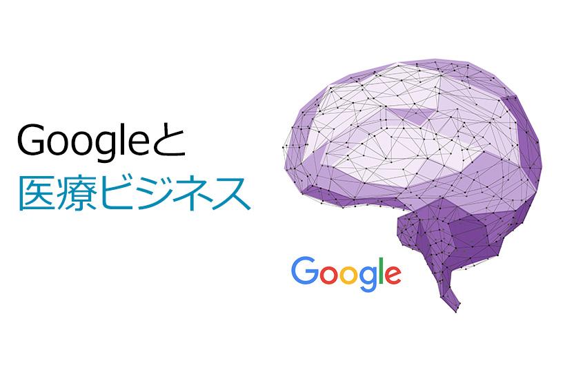 Googleは検索だけではない!医療ビジネスに活用する技術を解説