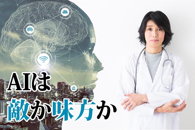 AI化が進む未来、医師に求められるスキルとは?