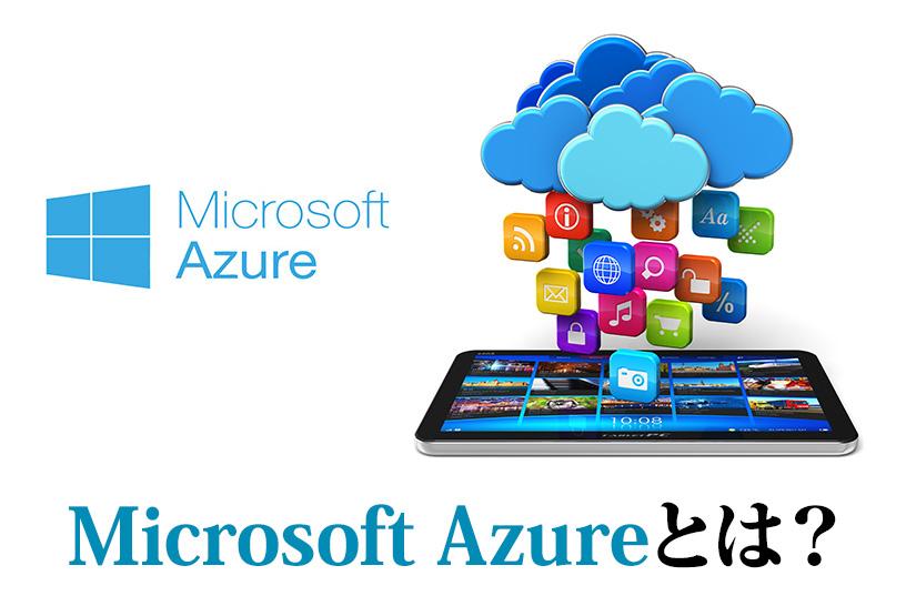Microsoft Azureを利用した医療クラウドの特徴と、導入事例を解説