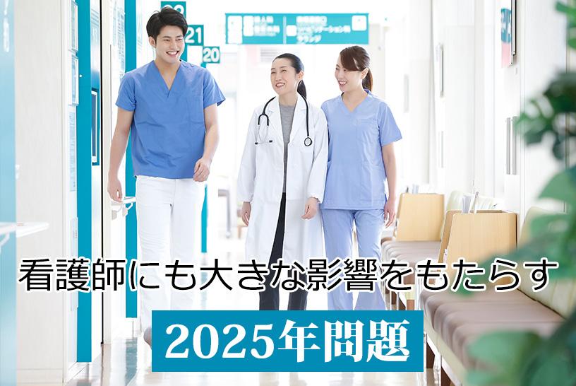 看護師の2025年問題によって、働き方はこう変わる!今知っておくべき問題点を解説します