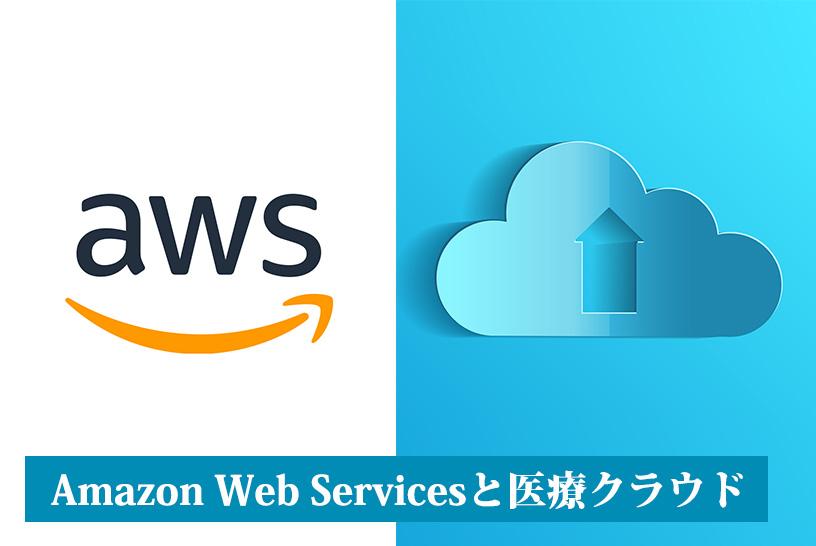 Amazon Web Servicesを利用した医療クラウドの特徴と、導入事例を解説