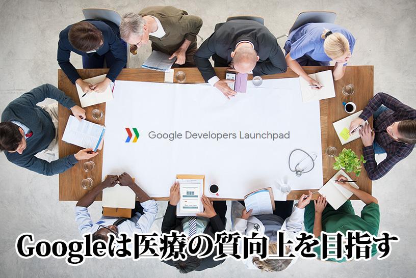Googleは医療系スタートアップ企業を支援する ~実用化をめざすサービスを解説~