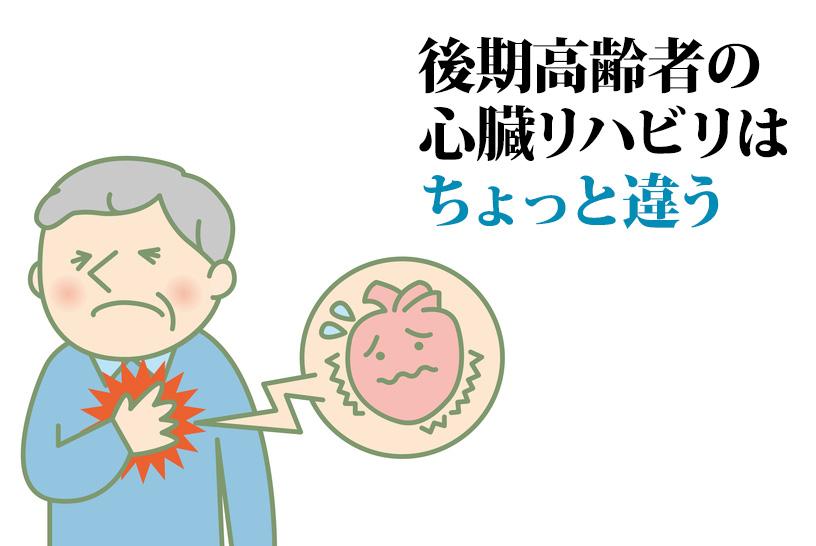 後期高齢者の心臓リハビリを考えよう!併存疾患の対策が重要な理由とは?