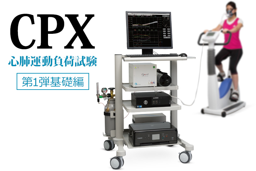 CPX第1弾「基礎編」心肺運動負荷試験(CPX)とは?リハビリ場面での活用方法をご紹介します