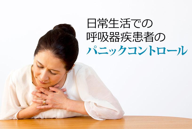 パニックコントロールが呼吸リハビリで重要なわけ:不安の除去や生命予後にも関係!