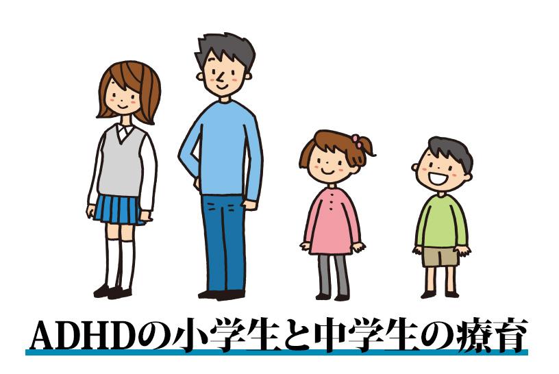 ADHDの子どものリハビリに役立つ!小学生・中学生の療育における視点・ヒントを大公開