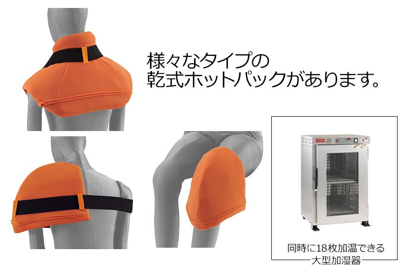 加温するための機器にホットパックを入れて使用するタイプ