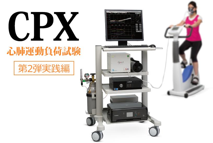 CPX第2弾「実践編」検査の実施から運動処方までの流れ