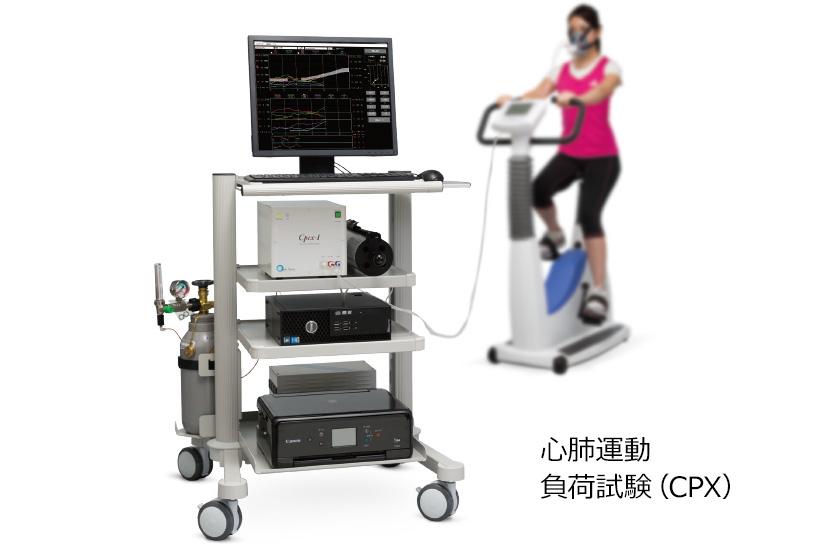 CPXを用いた運動負荷量の評価が有用