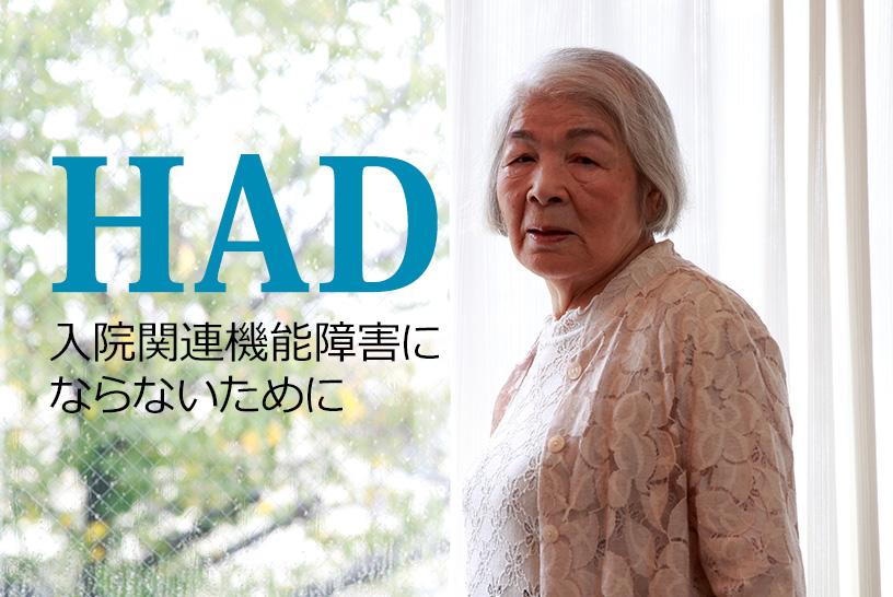 高齢者の入院関連機能障害を防止するには