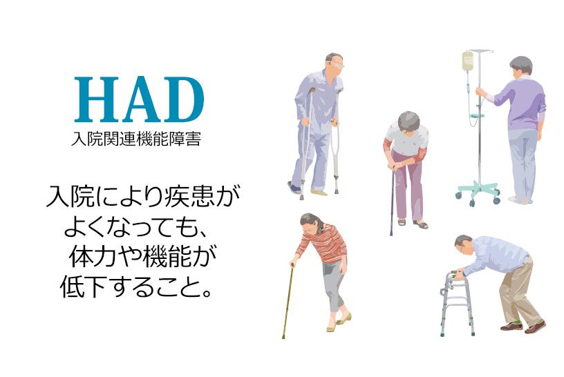 入院関連機能障害とは?