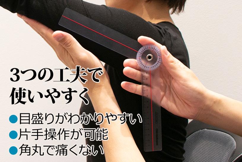 最新のゴニオメーターは目盛りが読みやすく片手操作も可能!現場での活用例を紹介