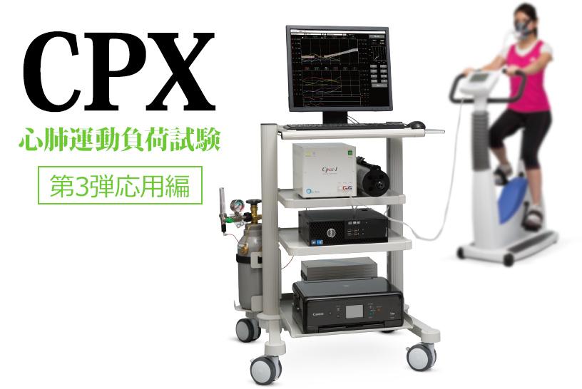 CPX第3弾「応用編」