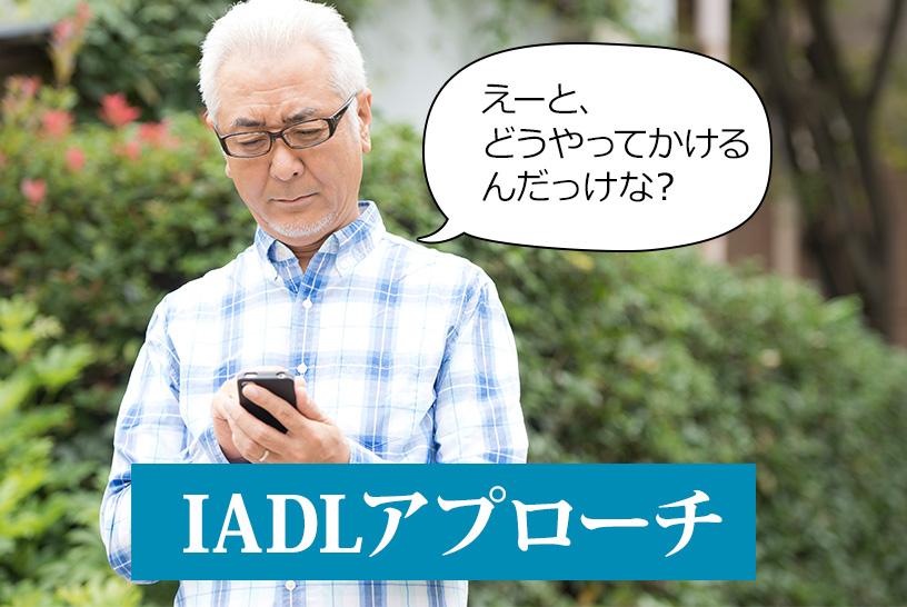 高齢者の電話やスマートフォンに関するIADLアプローチ