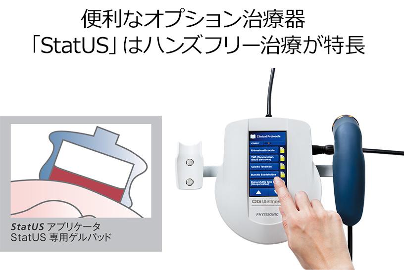 最新の超音波機器「StatUS」の特徴とは?v