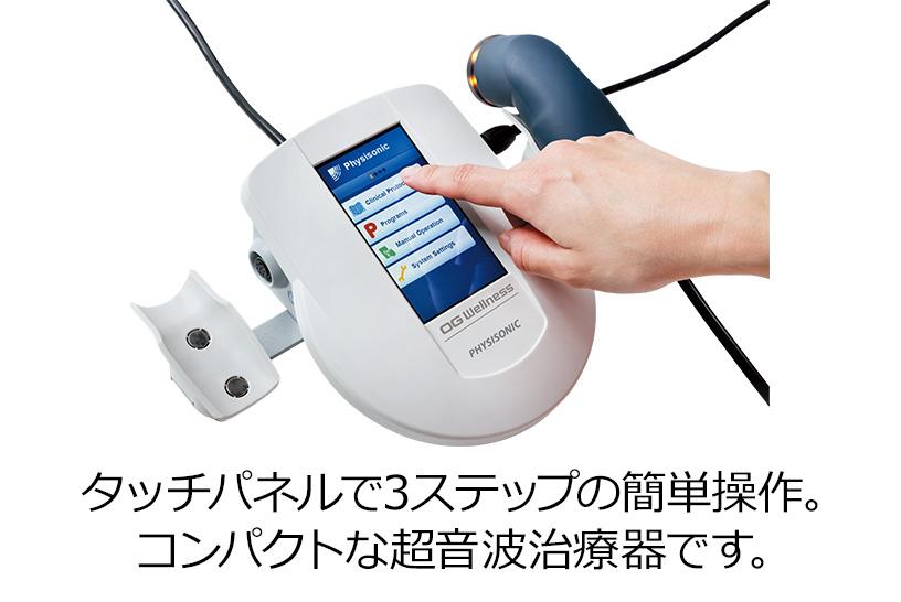 一台あると便利な超音波治療器「PHYSISONIC」