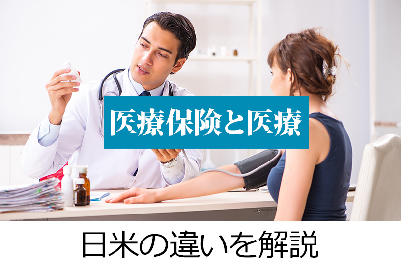 日本との医療と保険の仕組みの違いを解説
