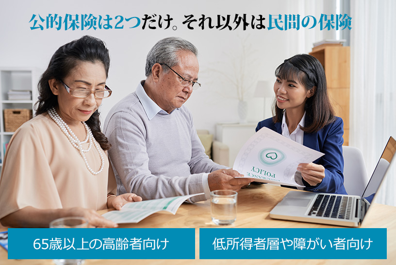 医療保険を提供する保険会社は民間経営