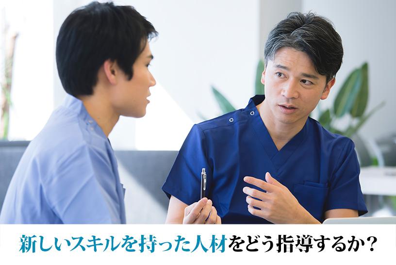 専門職大学についての概要と、今後求められる臨床現場での人材育成について