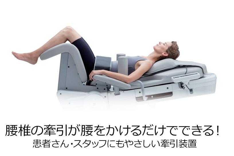 腰椎の牽引が腰をかけるだけでできる!