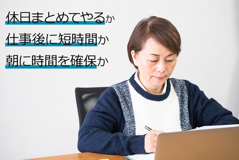 勉強をルーチン化しやすい時間帯を探す