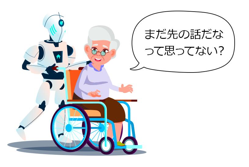 医療の世界では、人工知能(AI)が応用されはじめています