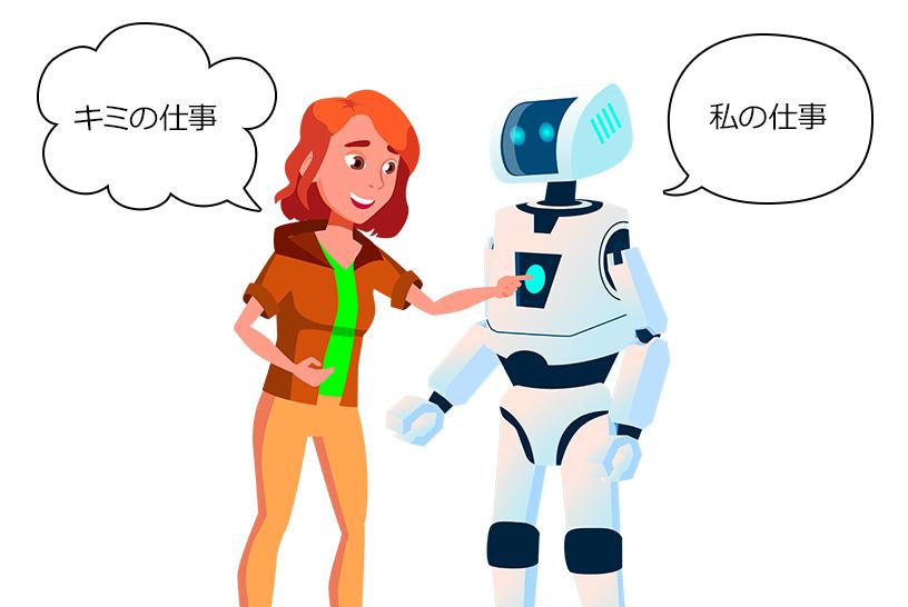 AIと人間で仕事の「分業」をする