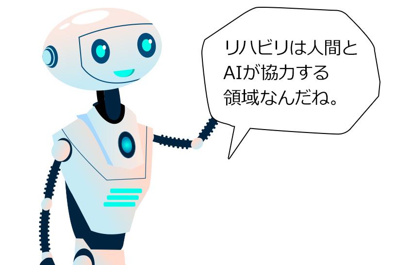 理学療法士や作業療法士はAI・ロボットに仕事を奪われにくい