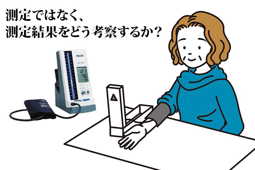 リスク管理=血圧測定ではない!原因を考えることが大切