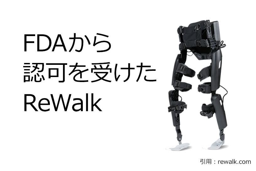 アメリカでのロボットスーツの普及度合いは?