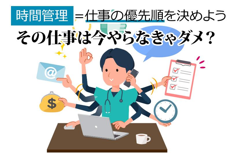 時間と仕事の管理術