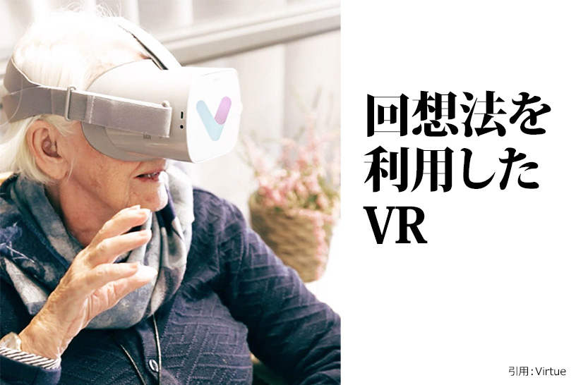 LookBack VR
