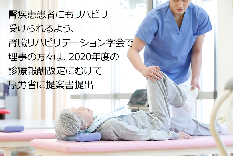 透析患者さんへのリハビリテーションが可能になる?