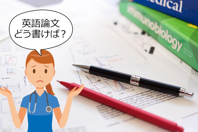 英語の医学論文を書くときに役立つ頻出単語、表現や書き方のコツ