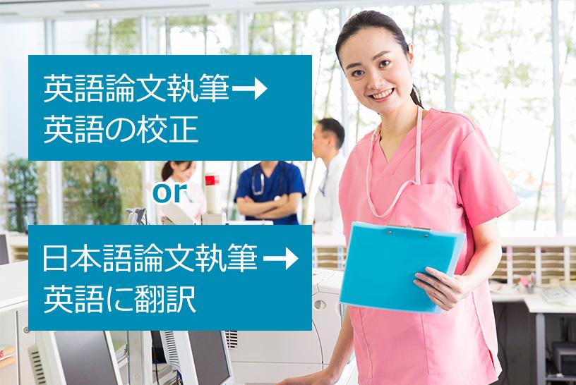 医学系の英語論文を書くなら校正・翻訳のどちらがおすすめ?