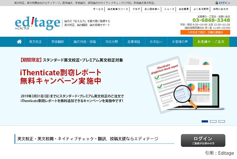 代表的な英文校正サービスは「editage」